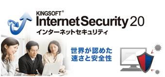 キングソフトセキュリティ