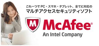 マカフィーマルチデバイスセキュリティ