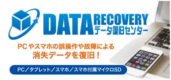 データ復旧センター