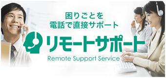 リモートサポートサービス