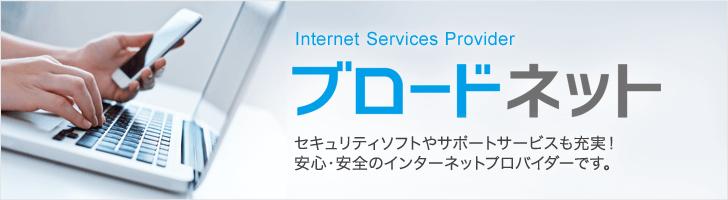 ブロードネットインターネットサービスプロバイダー