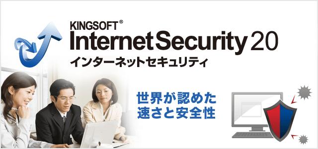 キングソフトインターネットセキュリティ